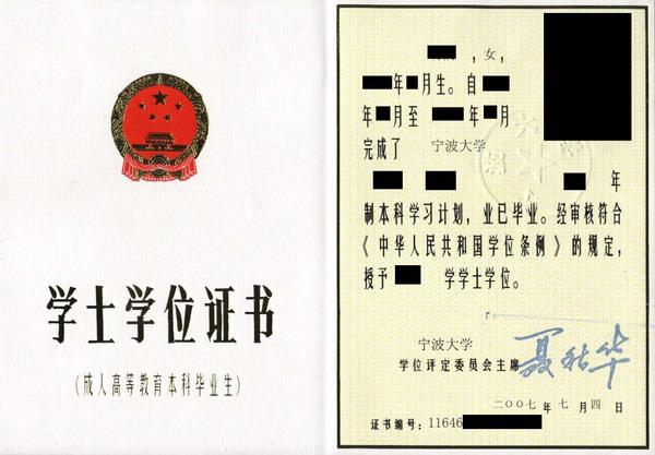 成考函授高起专/专升本学士学位证书