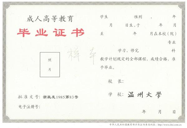 温州大学成考函授高起专/专升本毕业证书