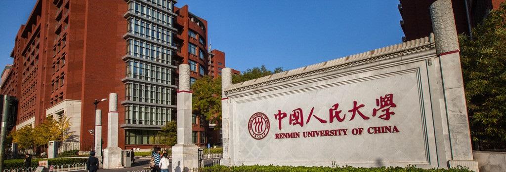 中国人民大学网络远程教育