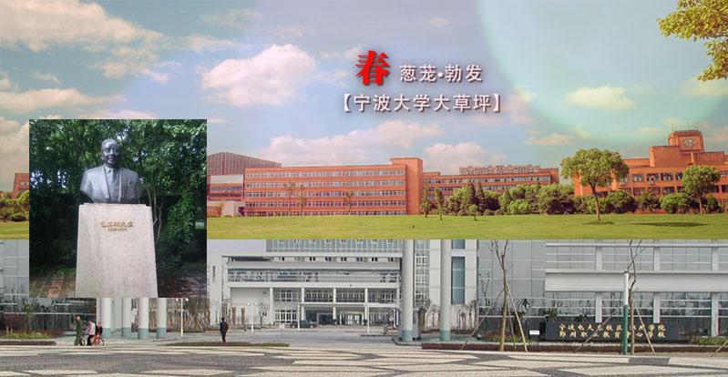 首页 新闻列表      宁波大学(英文名:ningbo university,缩写:nbu)位