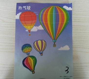 粘贴画热气球-丽水依米书院