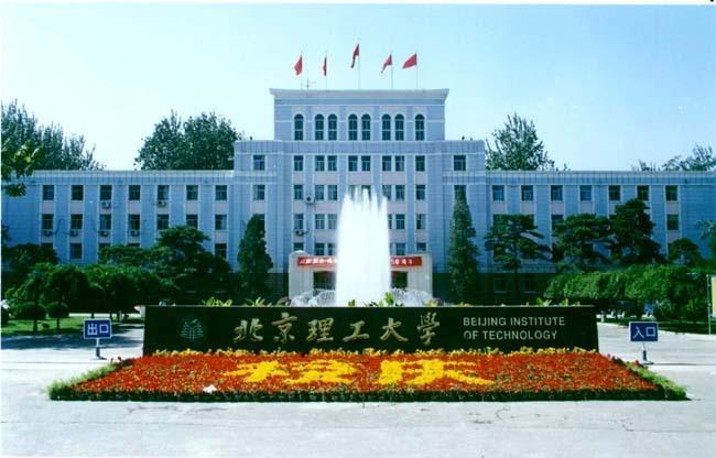 北京理工大学远程招生简章