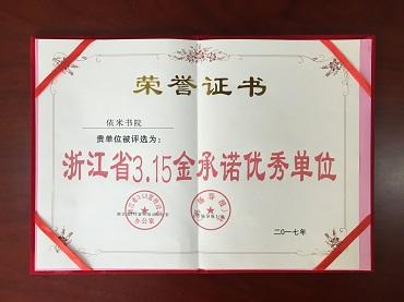 """依米教育集团荣获""""浙江省3.15金承诺优秀单位"""""""